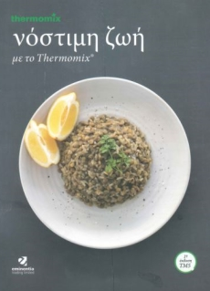 TM5 Nostimi Zoe Delicious Living Cypriot Greek Book & Chip